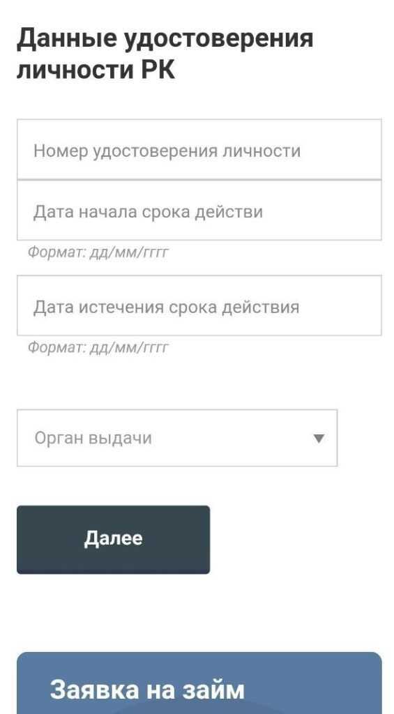 MoneyExpress_4_удостоверение личности