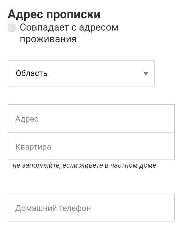 MoneyExpress_5_адрес прописки