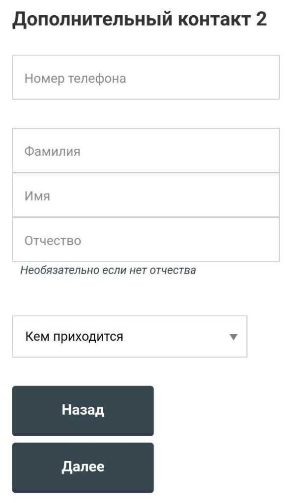 MoneyExpress_9_ещё один контакт