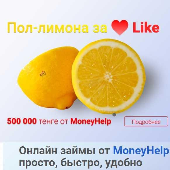 Полмиллиона за лайк - конкурс от Манихелп
