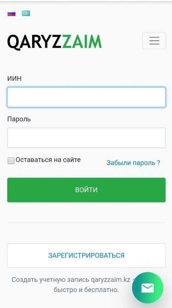qaryzzaim_1_Регистрация