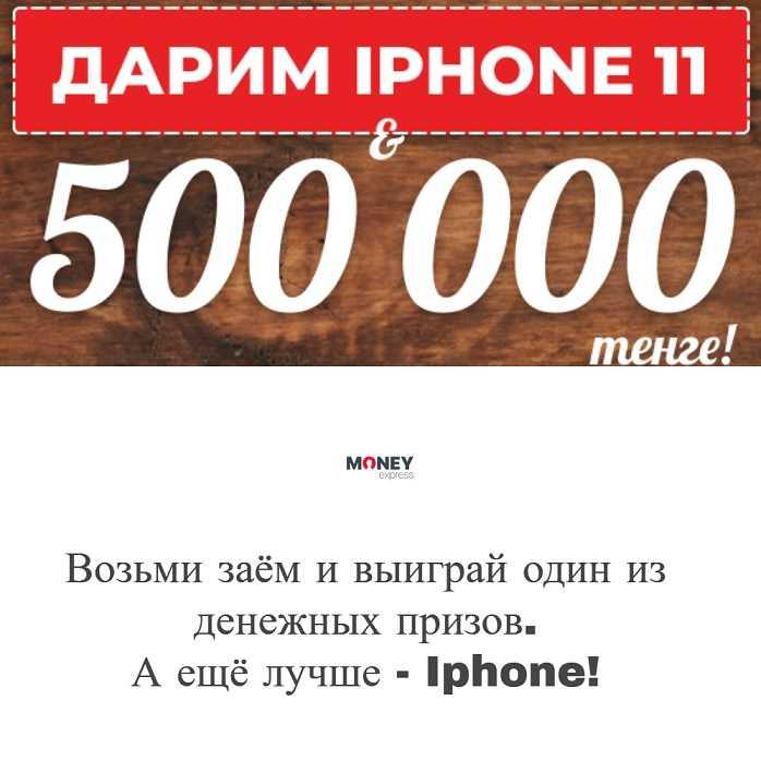Айфон и деньги в Маниэкспресс