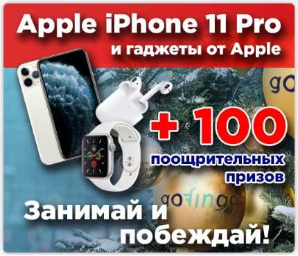 Gofingo дарит Айфон11 и Эппл Вотч