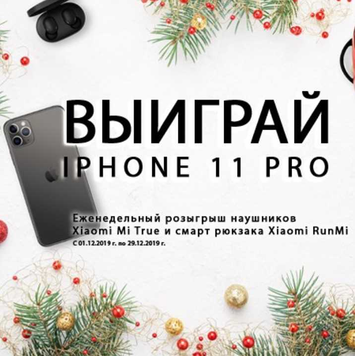 Iphone11ПРО от Сисилоун.kz