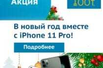 Начни Новый Год вместе с IPhone 11 PRO от 100тенге.kz