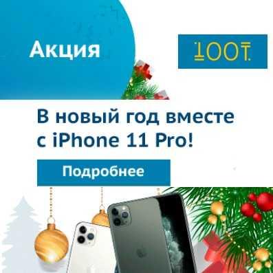 В Новый Год - Вместе с Iphone 11 PRO