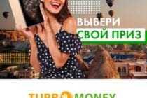 Акция от Turbomoney.kz: Выбери свой приз!