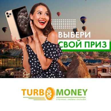 Выбери свой приз в Turbomoney