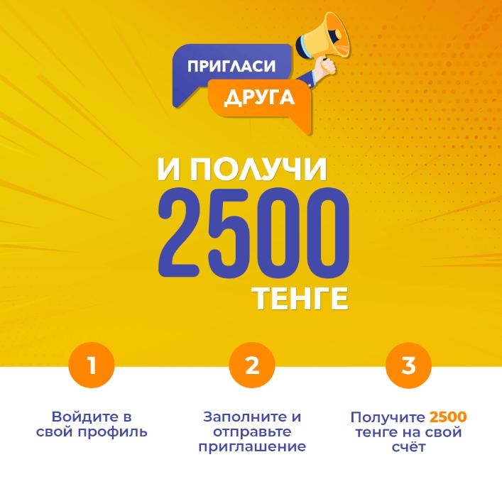 Приглашай друзей получай 2500 тенге
