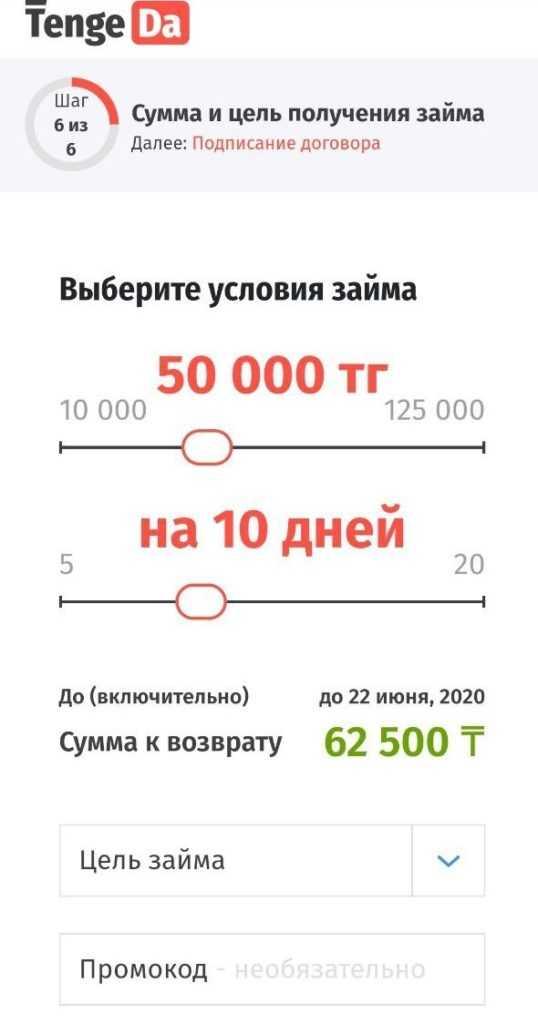 ТенгеДа_10_сумма и срок займа