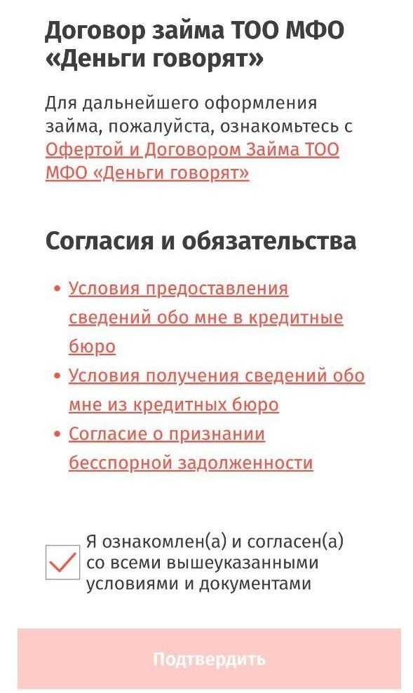ТенгеДа_11_согласия