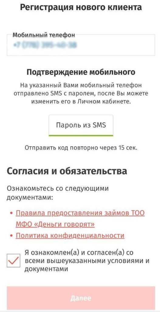 ТенгеДа_12_подтверждение смс