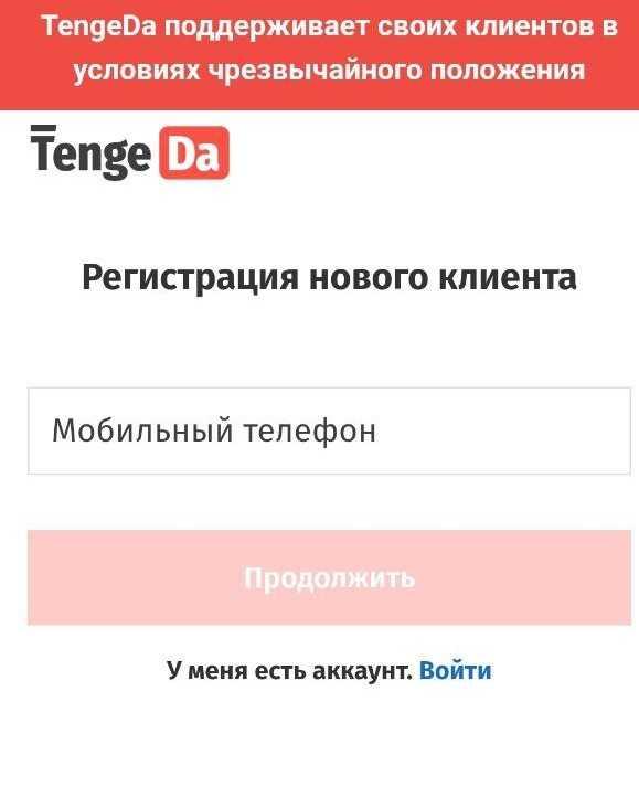 ТенгеДа_1_мобильный телефон