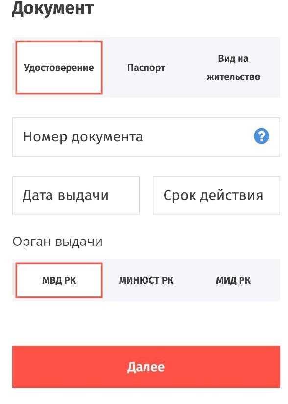 ТенгеДа_4_Удостоверение
