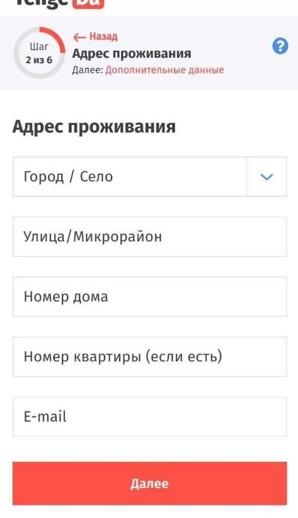 ТенгеДа_5_адрес регистрации