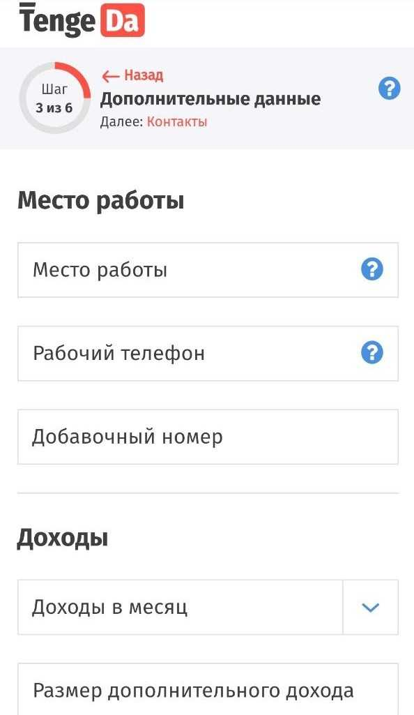 ТенгеДа_6_работа