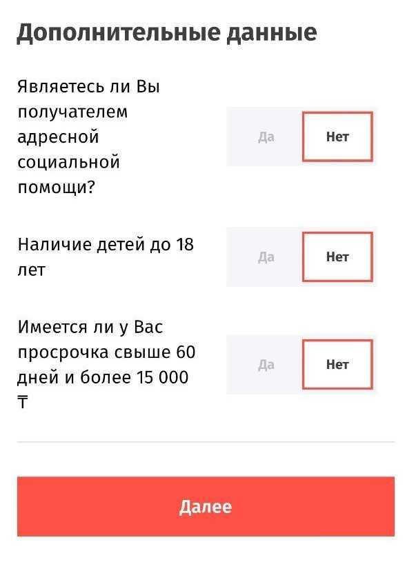 ТенгеДа_7_допданные