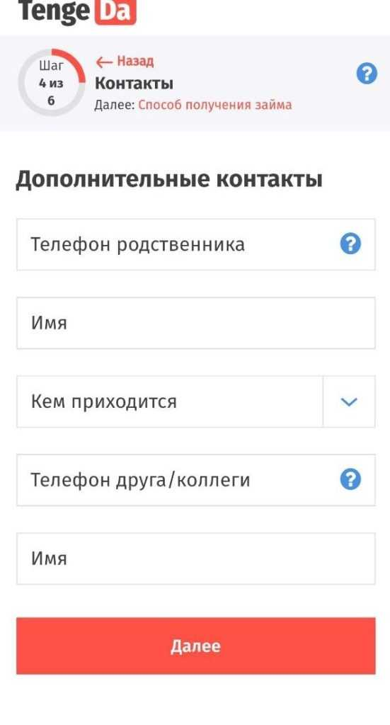 ТенгеДа_8_допконтакты