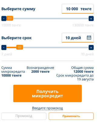 creditpluskz_инструкция_шаг1