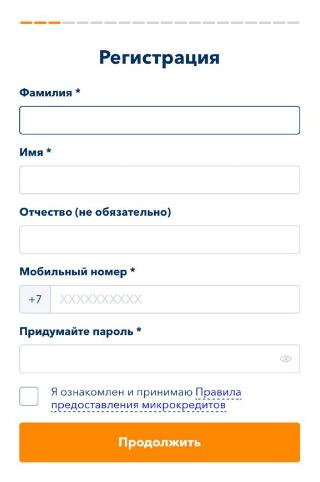 creditpluskz_инструкция_шаг2