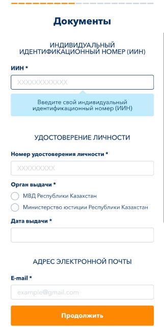 creditpluskz_инструкция_шаг4