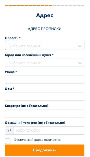 creditpluskz_инструкция_шаг5