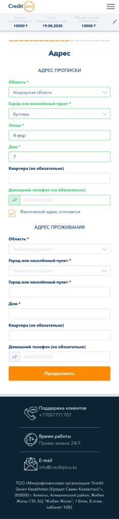 creditpluskz_инструкция_шаг6