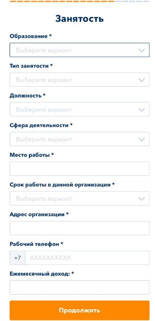 creditpluskz_инструкция_шаг7