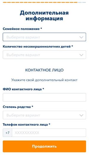 creditpluskz_инструкция_шаг8