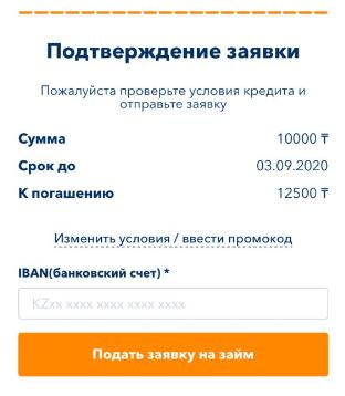 creditpluskz_инструкция_шаг9