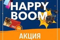 Акция HAPPY BOOM от CreditPlus