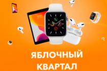 Акция: В CreditPlus.kz провозгласили Яблочный квартал