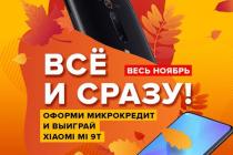 Всё и сразу! Возьми микрокредит от CCloan в ноябре и выиграй Xiaomi Mi 9T