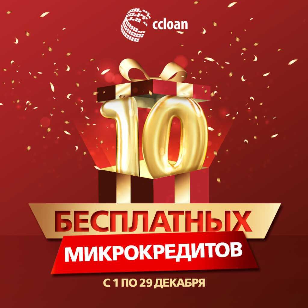 30_бесплатных_микрокредитов