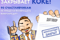 """Акция: """"Микрокредит в подарок"""" от Koke"""