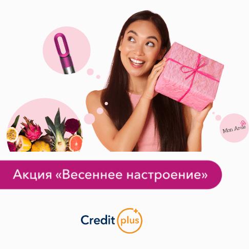 Весеннее настроение от КредитПлюс