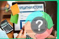 Как исправить кредитную историю в Казахстане