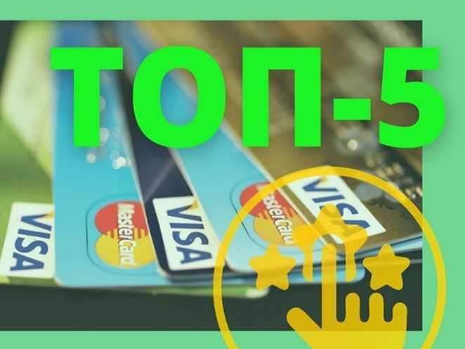 Где лучше оформить кредитную карту с рассрочкой. ТОП-5 предложений банков РК