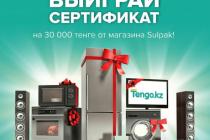 Срочная акция: Розыгрыш сертификатов в Сулпак от Тенго