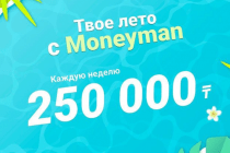 Акция: Moneyman разыграет 250 тысяч каждую неделю и 500 тысяч каждый месяц