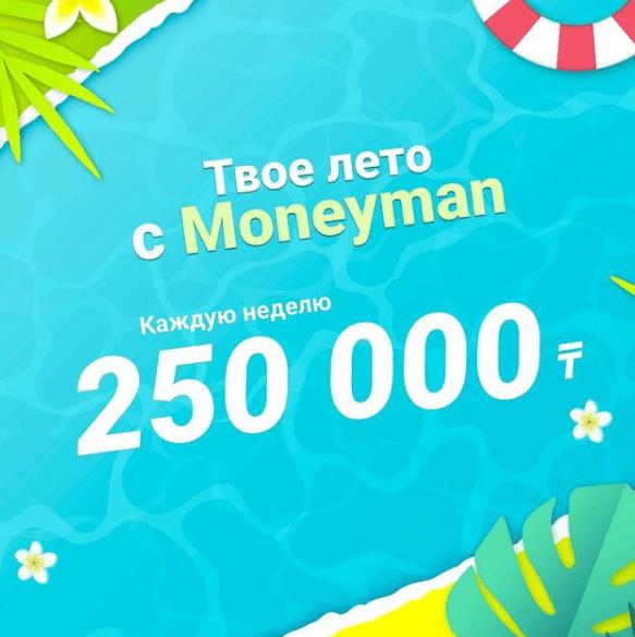 Твоё лето с Манимен - выиграй 250 тыс