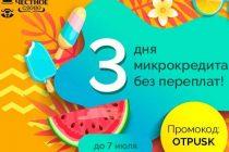 Промокод: 3 дня бесплатного микрокредита от Честного Слова
