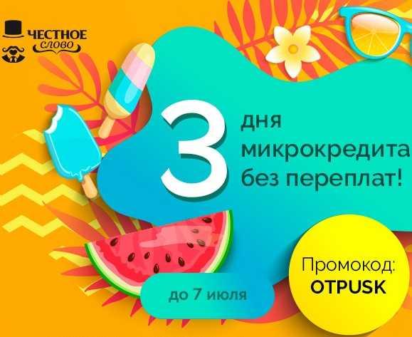 4slovokz_otdyh ot procentov