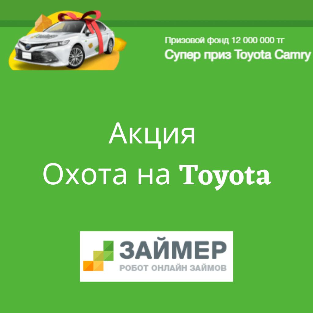 Акция Охота на Toyota