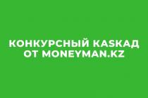 Акция: Конкурсный Каsкад от Moneyman KZ