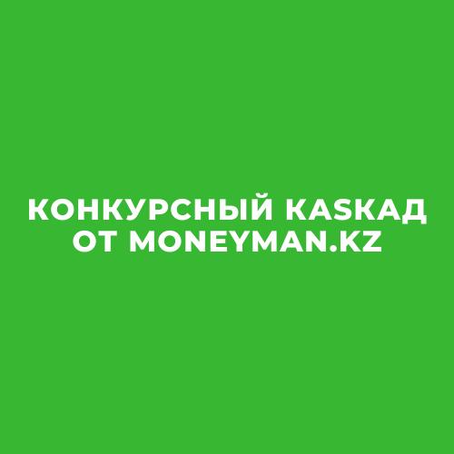 MoneymanKZ-конкурсный каскад