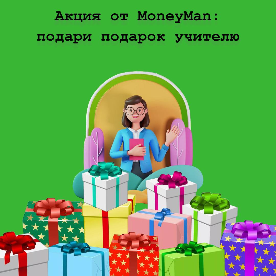 Акция от MoneyMan: подари подарок учителю