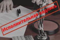 Что делать, если должник получил исполнительную надпись