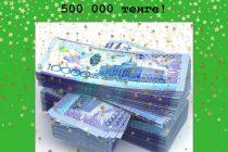 «Деньги маркет» запускает акцию для постоянных клиентов. Главный приз – 500 тысяч тенге
