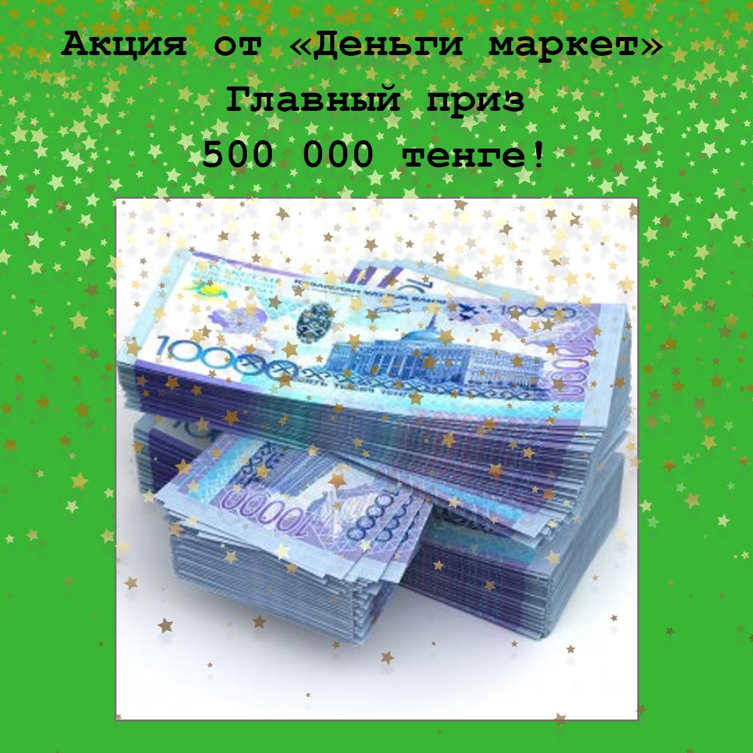 «Деньги маркет» запускает акцию для постоянных клиентов. Главный приз - 500 тыс. тенге